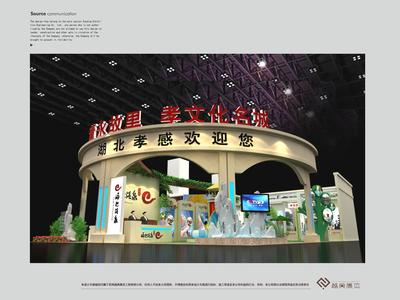 湖北旅交会-孝感展台=面积400㎡ 设计理念:采用立体结构,再搭配灯具灯光的效果,衬托出展位抽象、超前的氛围,突出一种高端、欧式的时尚品味。